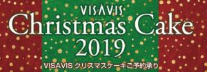 2019クリスマスケーキご予約承り
